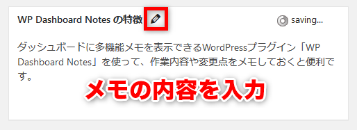 WP Dashboard Notes メモ入力
