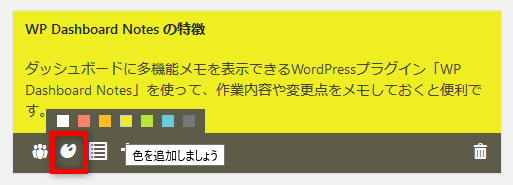 WP Dashboard Notes メモ色変更