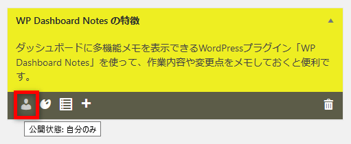 WP Dashboard Notes 公開状態変更