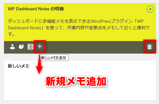 WP Dashboard Notes 新規メモ追加