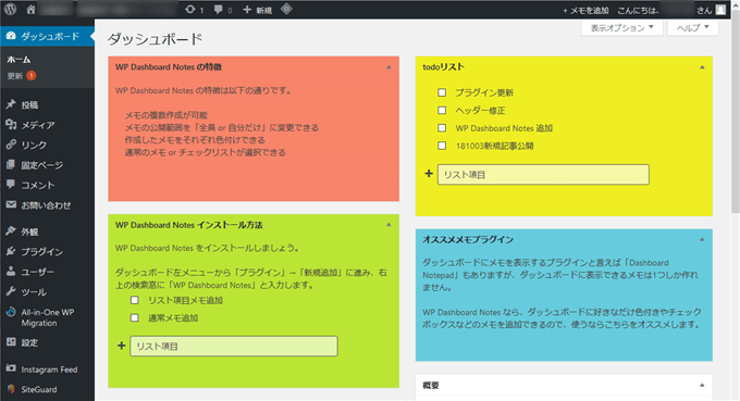 WP Dashboard Notes メモ