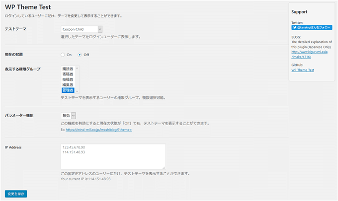 WP Theme Test 設定