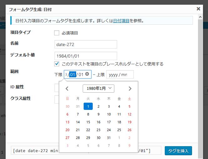 contactform7 日付設定
