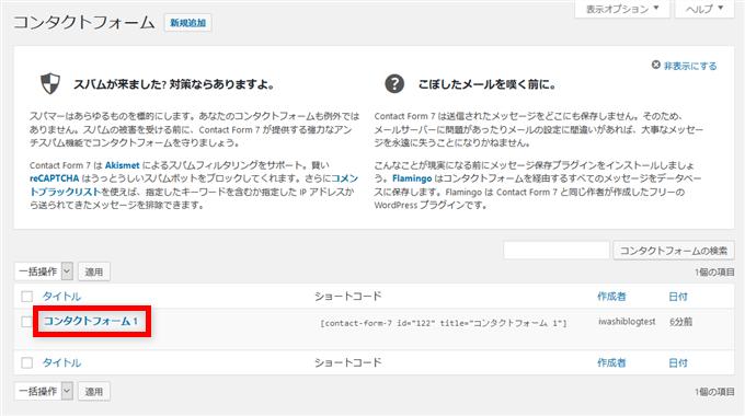 contactform7 コンタクトフォームの編集