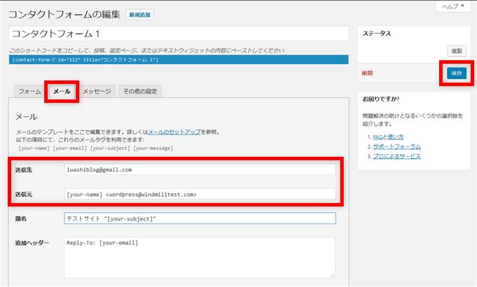 contactform7 メール設定