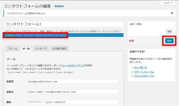 contactform7 ショートコードをコピー