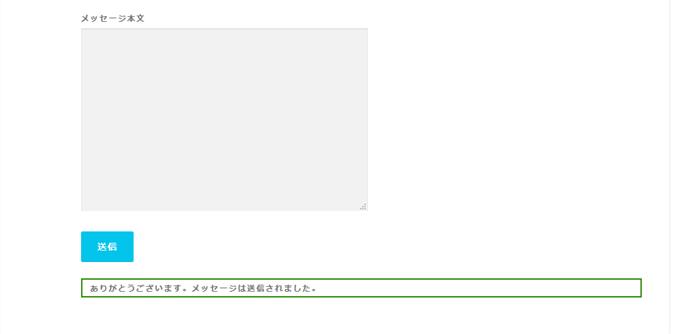 contactform7 メッセージ送信