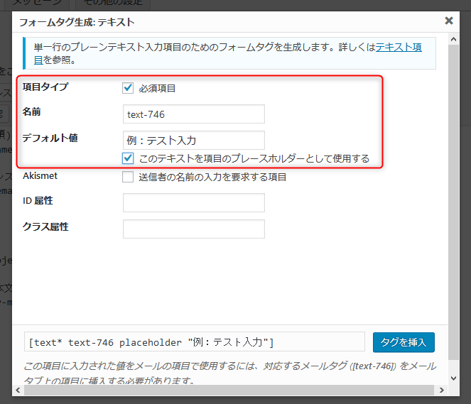 contactform7 テキスト項目
