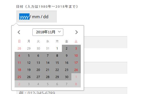 contactform7 日付フォーム firefox