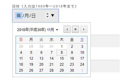 contactform7 日付フォーム Chrome