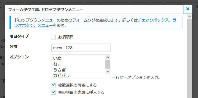 contactform7 ドロップダウンメニュー設定