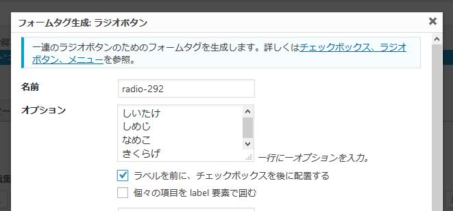contactform7 ラジオボタン設定