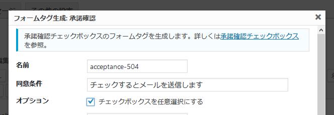 contactform7 承諾確認設定