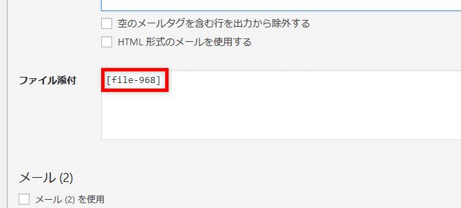 contactform7 ファイル添付