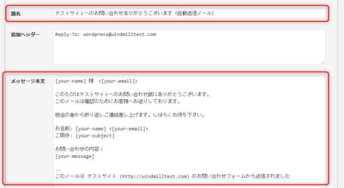 contactform7 自動返信メール設定