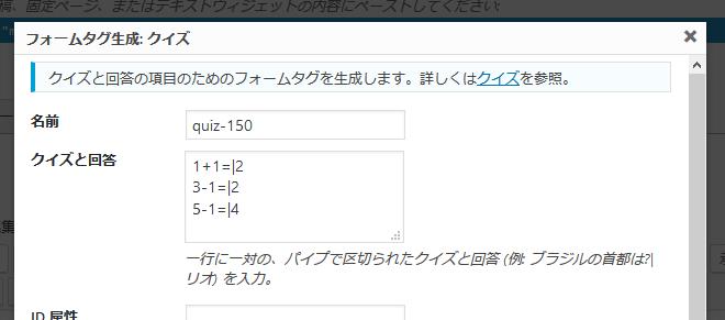 contactform7 クイズ設定