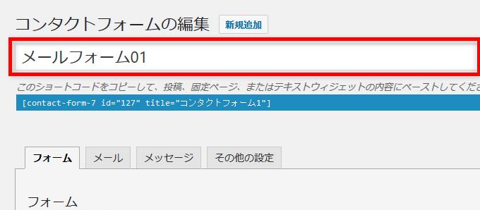 contactform7 タイトル変更