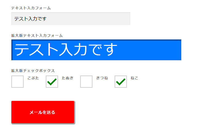 contactform7 フォームデザインカスタマイズ