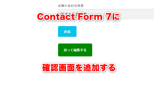Contact Form 7 add confirm