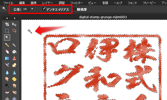 Pixlr editor 選択ツール