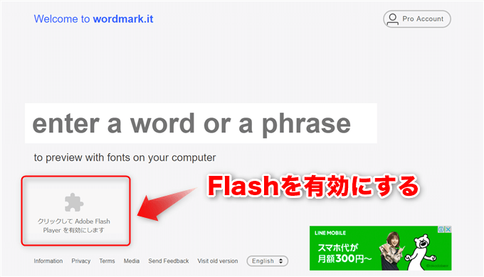 wordmark.it Flashを有効