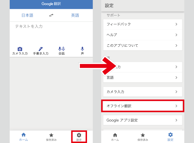 Google翻訳 言語ファイルダウンロード
