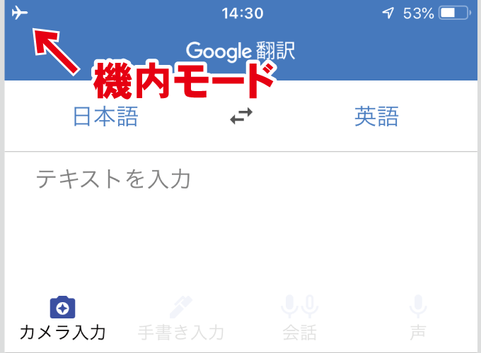Google翻訳 オフライン