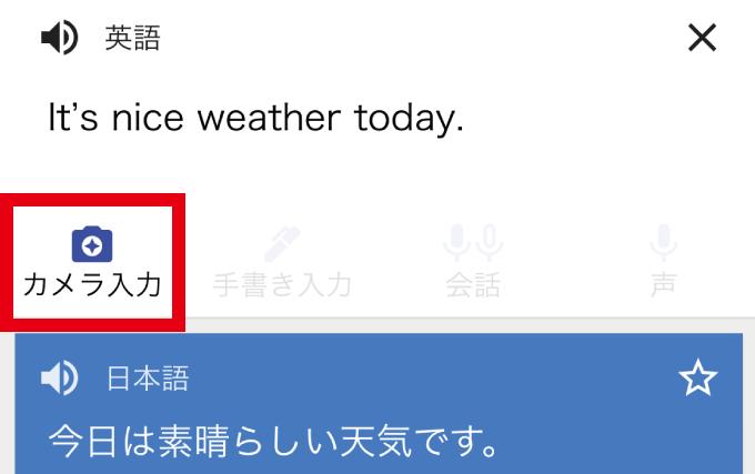 Google翻訳 カメラでオフライン翻訳