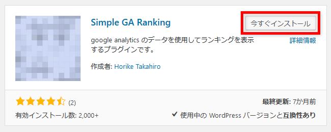 Simple GA Ranking インストール