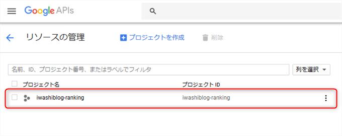 Google API 新しいプロジェクト