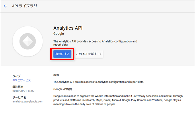 Analytics API 有効化