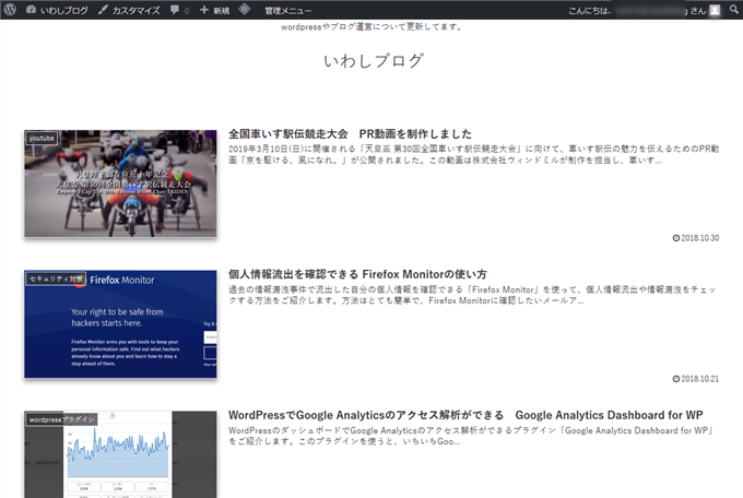 WP Theme Test テーマ表示