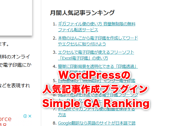 人気記事作成プラグイン Simple GA Ranking