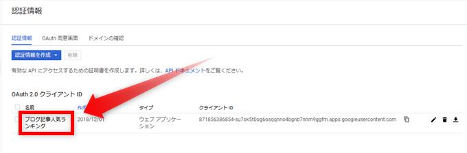 Analytics API クライアントID取得