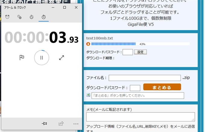 ギガファイル便 アップロード時間計測