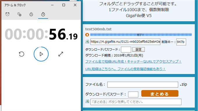 ギガファイル便 500MBアップロード時間計測