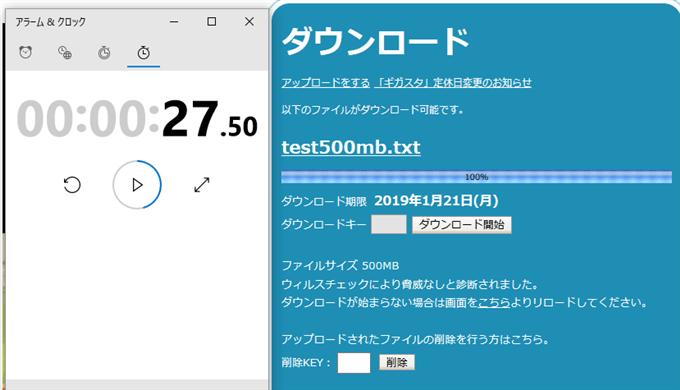ギガファイル便 500MBダウンロード時間計測