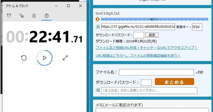 ギガファイル便 10GBアップロード時間計測