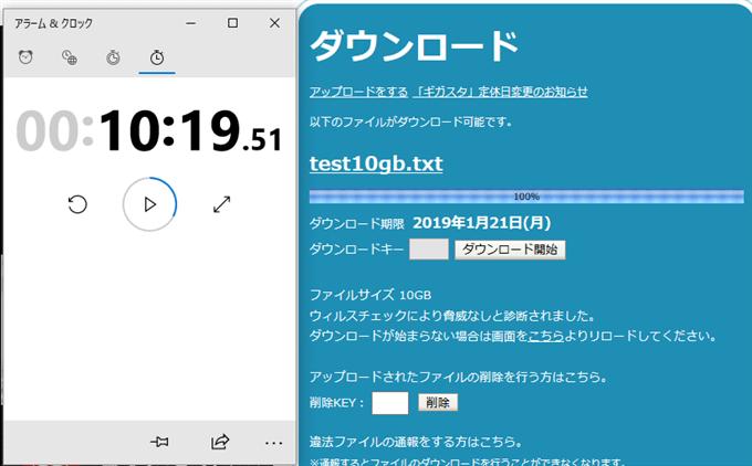 ギガファイル便 10GBダウンロード時間計測