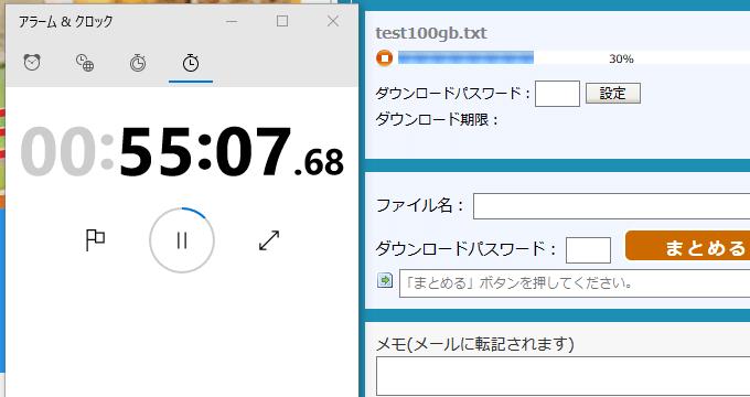 ギガファイル便 30GBアップロード