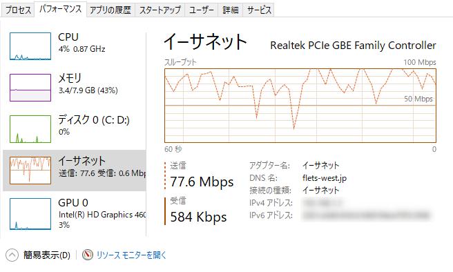 ギガファイル便 通信速度