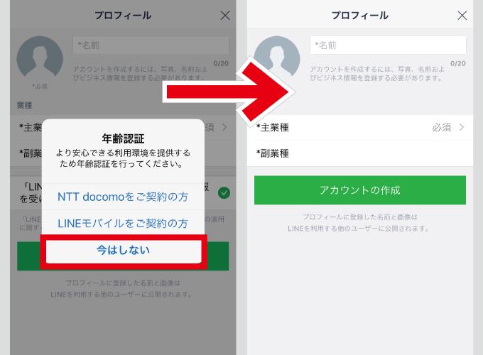 LINE@ アカウント複数作成