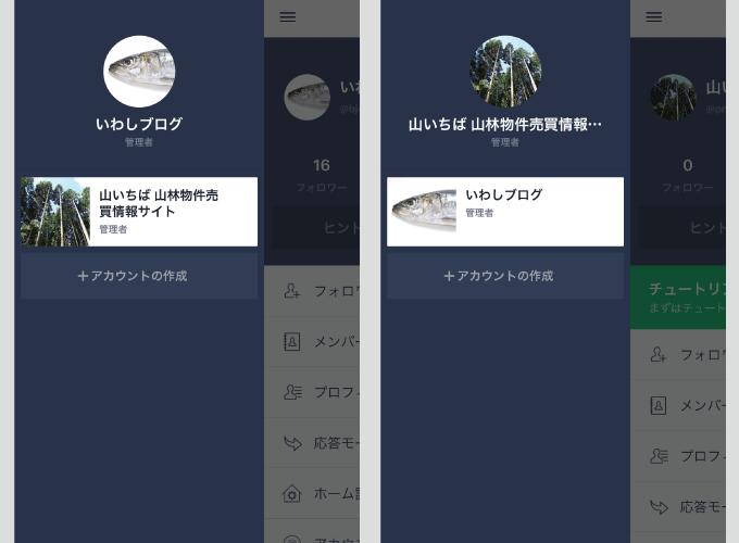 LINE@ アカウント切り替え