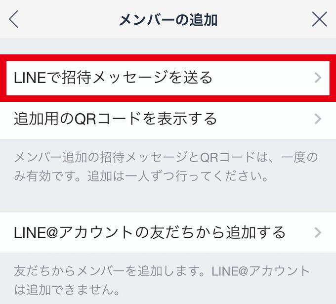LINE@ メンバーの追加