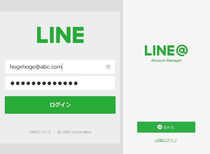 LINE@ メンバー追加
