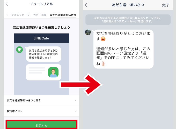 LINE@ 友だち追加時あいさつ