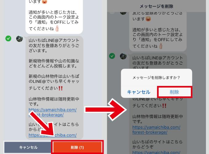 LINE@ 友だち追加時あいさつ削除