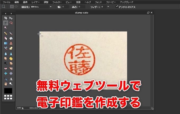 無料で電子印鑑作成