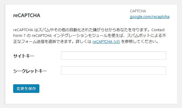 reCAPTCHA サイトキーとシークレットキー入力