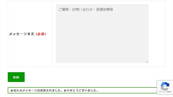ContactForm7 reCAPTCHA設定
